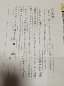 横田中学校